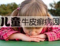 儿童牛皮癣病因是什么