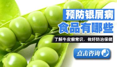 哪些蔬菜能够有效预防牛皮癣?